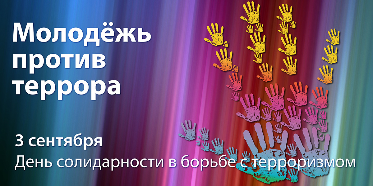 День солидарности сценарий мероприятия